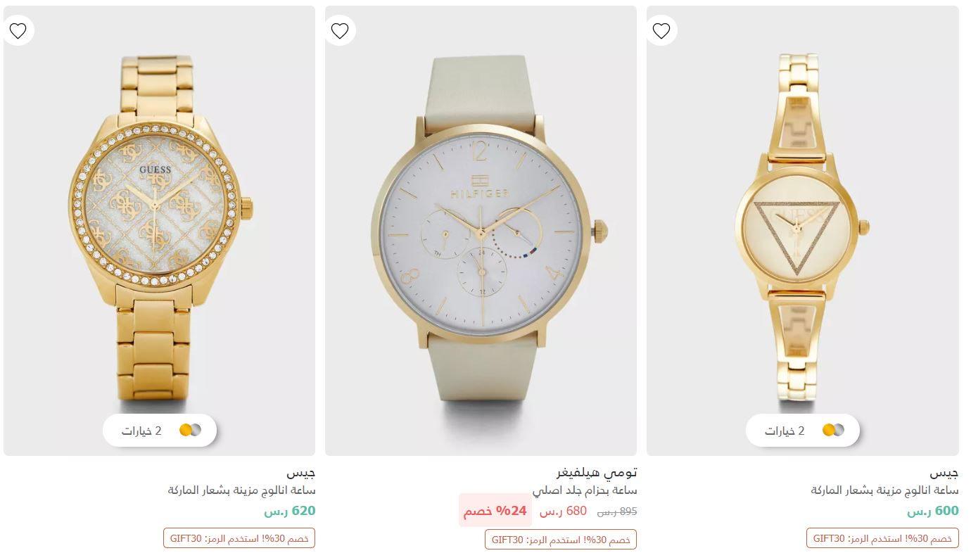عروض عيد الحب من نمشي السعودية نساء ساعات